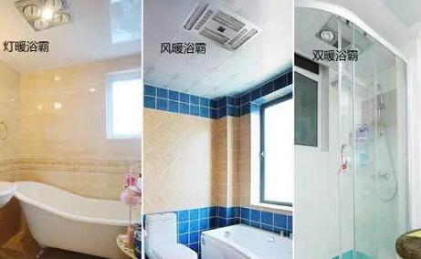 家里浴室到底装哪种浴霸最合适?听完老师傅分析,我恍然大悟