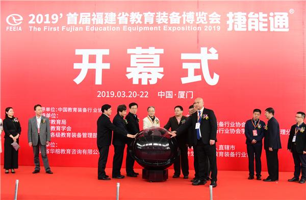 首届福建省教育装备博览会在厦门举行 展示新教育新技术新装备