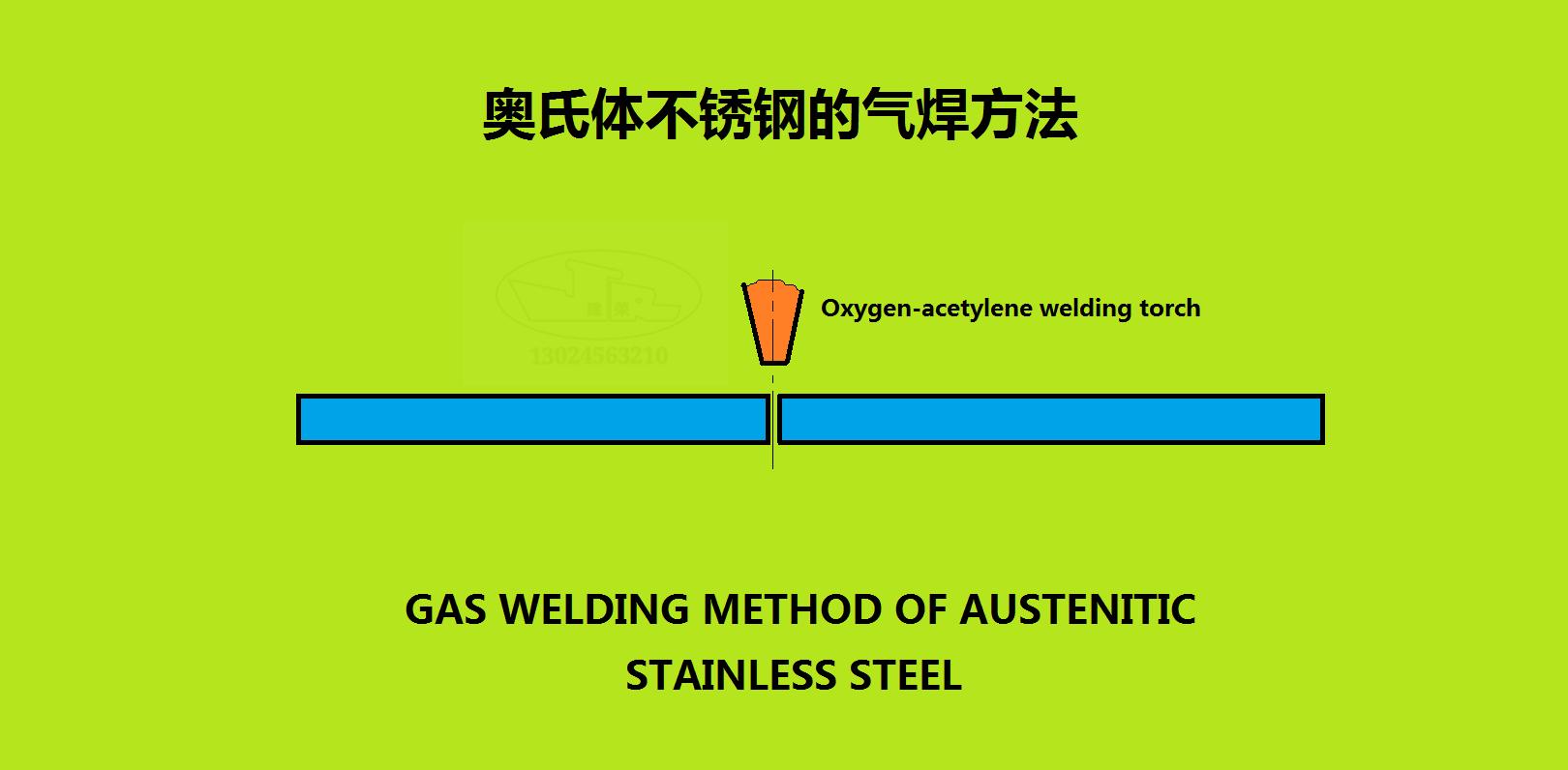 奥氏体不锈钢的气焊方法