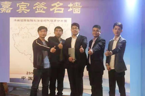 山东宏鑫源受邀参加第五届全国彩钢机械研讨会