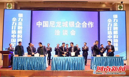 中国尼龙城银企合作洽谈会在平顶山成功举行