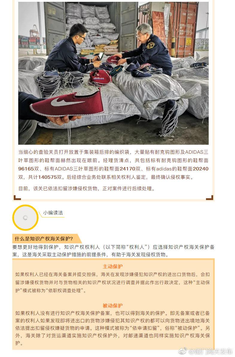 以案说法 | 14万双!!!海关查获单票涉案数量最多的鞋材类侵权案件