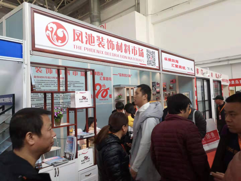 大沥凤池装饰材料市场  亮相3月北京建博会!