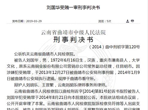 云南铜业原子公司副总受贿百万 狱内高消费减刑被撤
