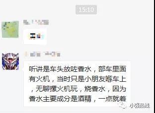 昨日网友传言,男童疑似是在车上玩打火机,将车内香水点燃造成事故