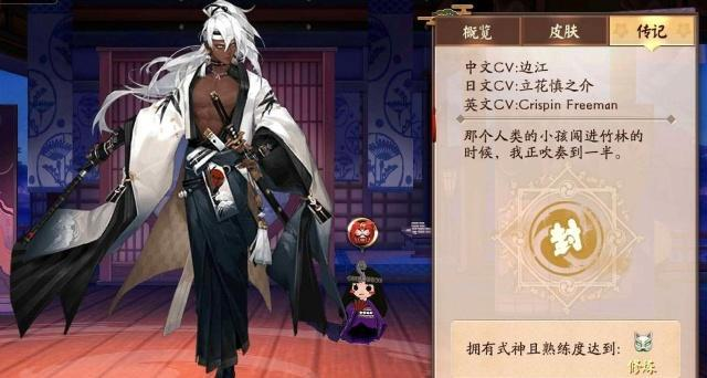 阴阳师:又有新皮肤要上线!墨染白袖,手持长笛,玩家:黑竹炭?