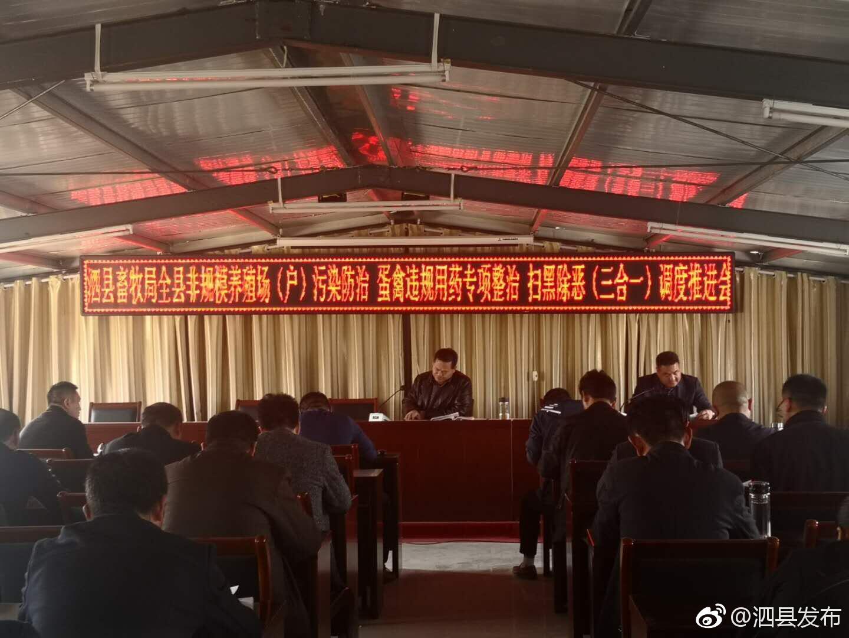泗县畜牧局组织召开全县非规模养殖场(户)污染防治、蛋禽违规用药专