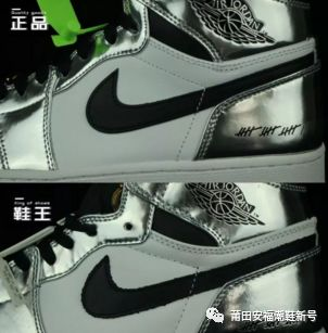 继小闪电之后,Nike Air Jordan 1电镀银真假对比
