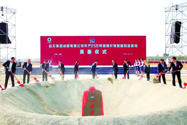 中国巨石年产25万吨玻纤智能制造基地成都奠基
