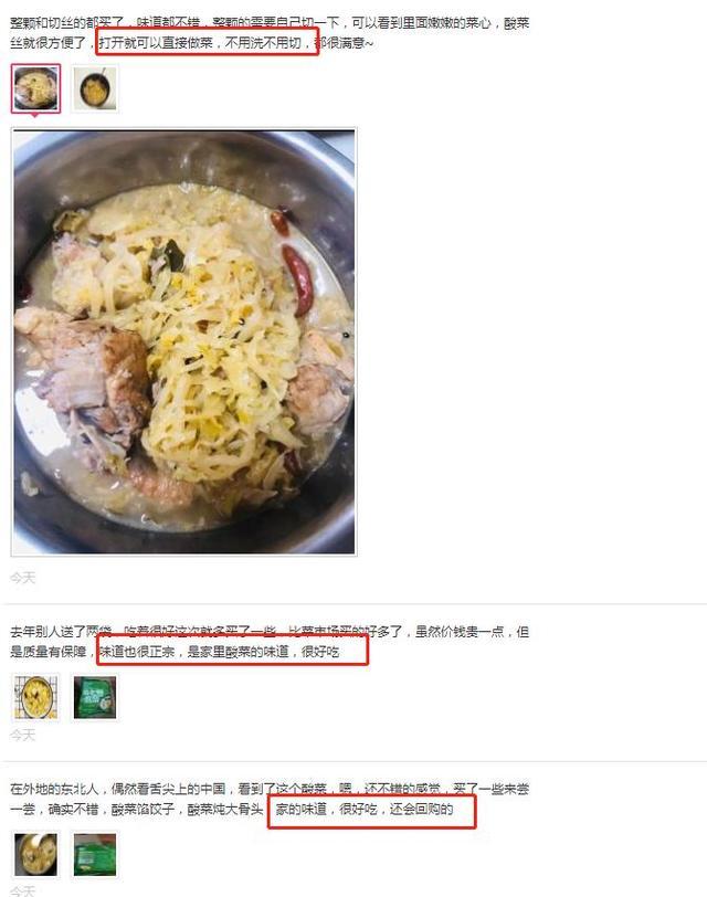 """《舌尖3》力荐美食!""""科技""""酸菜,甄选原料,营养又健康!!"""