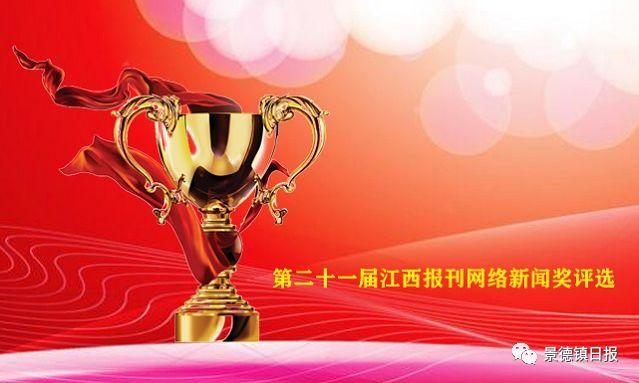 江西报刊网络新闻奖评选在景德镇举行!媒体大咖纷纷点赞瓷都新貌!