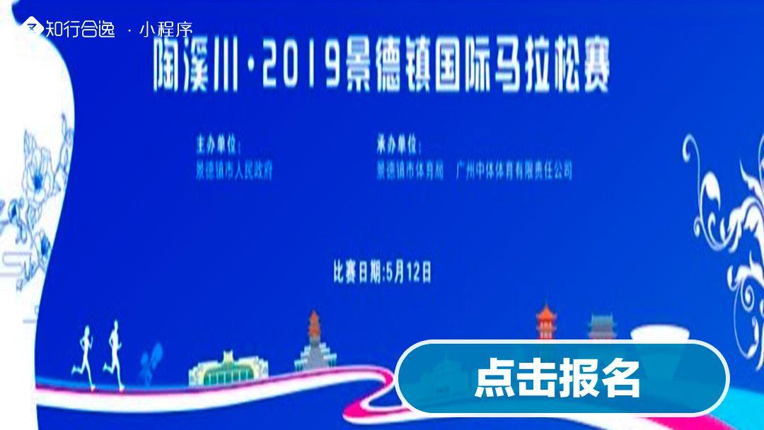 景德镇 | 母亲节跑世界瓷都,这才叫做真正的China马拉松!