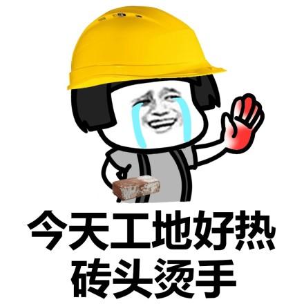 搞笑今天工地好热表情包,今天工地好热,钻机都钻坏了