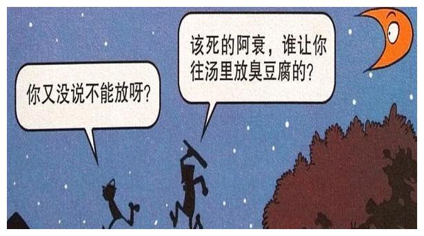 """阿衰漫画:小衰撒石灰防虫变""""贞子""""?""""臭豆腐汤""""野营真奇葩!"""