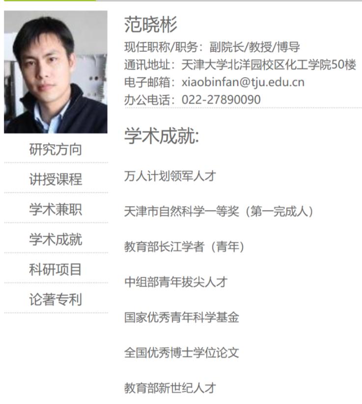 天津大学范晓彬课题组二硫化钼马克烯复合材料的电析氢性能