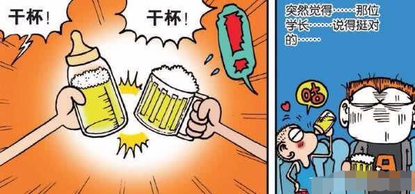 爆笑时刻:呆头用奶瓶喝酒被当纯爷们,用锁头锁笔记本