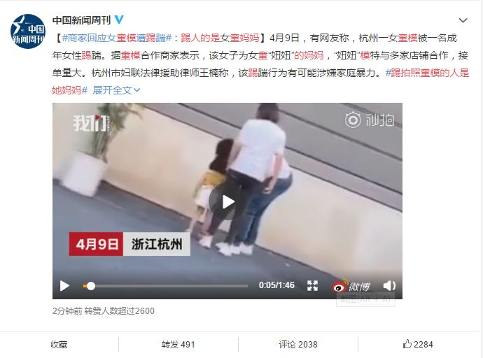 """超气!杭州小女童模被妈妈背后踢踹,虐童还是""""常情""""?"""