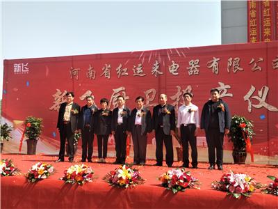 河南省红运来电器新飞厨卫投产仪式成功举行