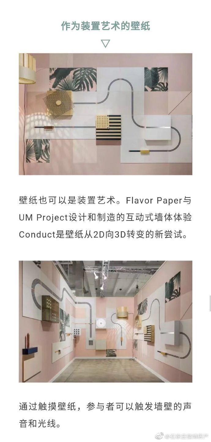 装修过程中,装饰地位越来越重要,这是由于壁纸的天然材料所决定的