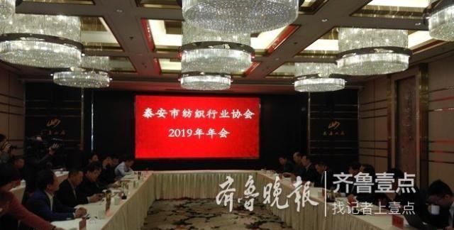 2019-2025泰安市纺织服装产业发展规划即将出台