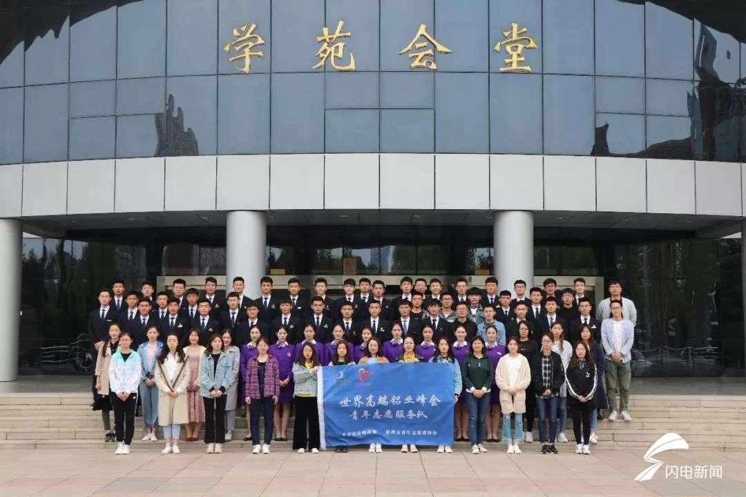 世界高端铝业峰会滨州青年志愿服务队正式成立