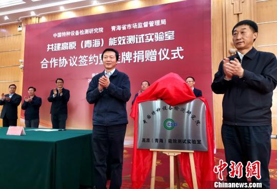 """中国特种设备检测研究院高原(青海)能效测试实验室""""揭牌"""