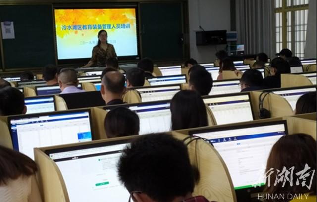 县区|冷水滩区开展学校教育装备管理员培训