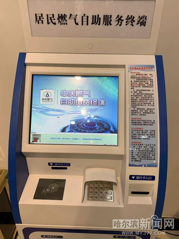 冰城首个一站式燃气综合服务大厅投用丨可24小时自助交费、圈存,体验多种燃气源厨卫产品