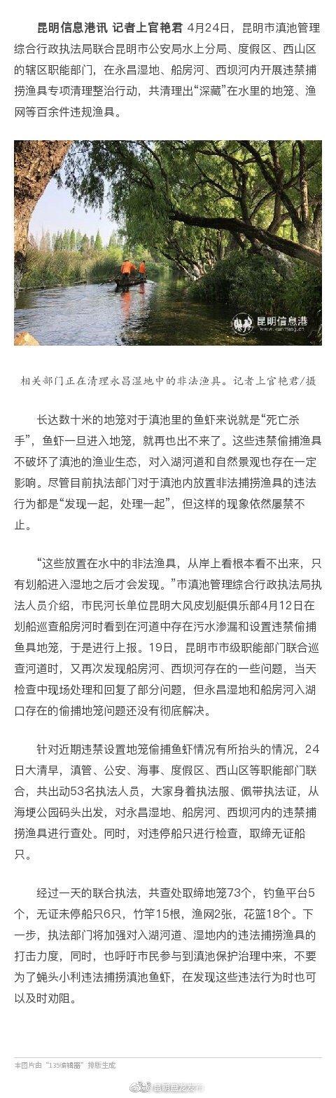 昆明市多部门联合执法 取缔滇池草海水域百余件违禁捕捞渔具
