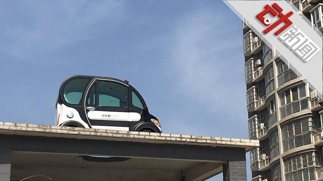 逼缴3900元车位租赁费 物业将业主电动汽车吊上房顶