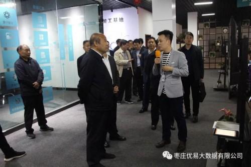 山东省关工委常务副主任莅临鲁南大数据清洗加工基地