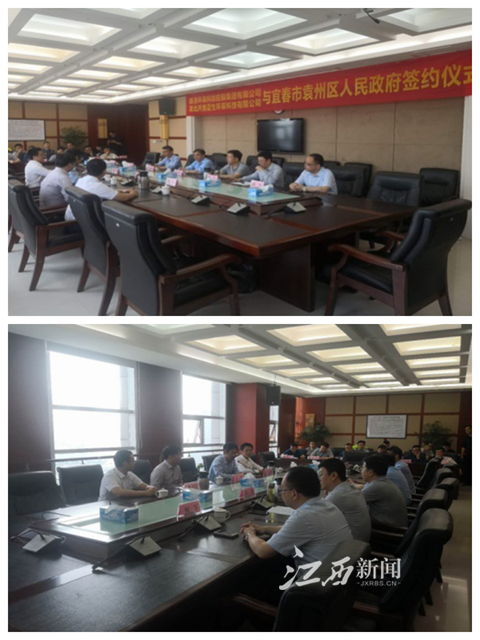 袁州区机电产业基地成功签约湖北开普蓝生环保科技有限公司锂电池项目