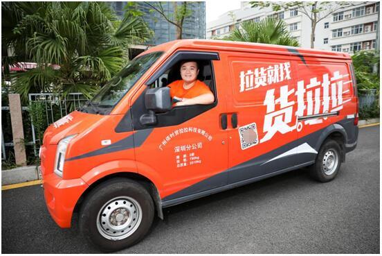 货拉拉助力同城货运提升商品流通速度