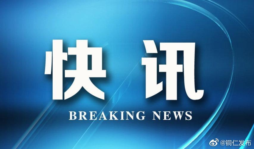 铜仁市36家淘汰燃煤锅炉企业共获120余万元补贴