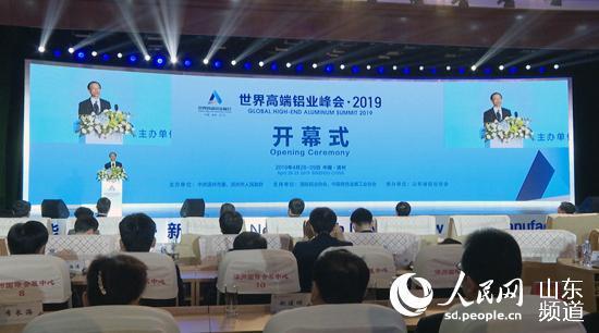 行业翘楚云集滨州 首届世界高端铝业峰会高调开幕