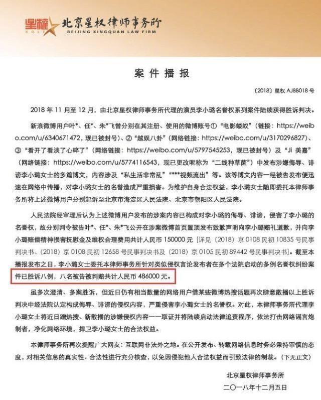 李小璐继胜诉8例后,又将自己的闺蜜告上了法庭,塑料姐妹花?