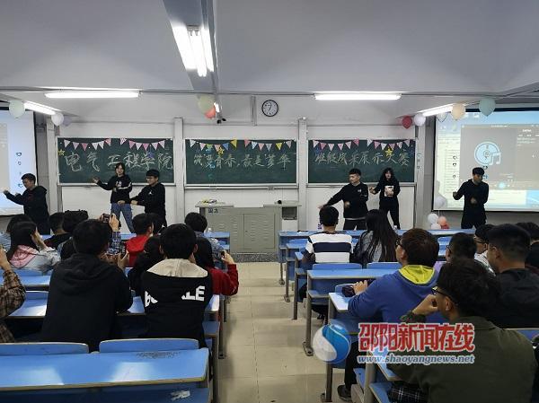 邵阳学院电气工程学院班级风采展示大赛圆满落幕