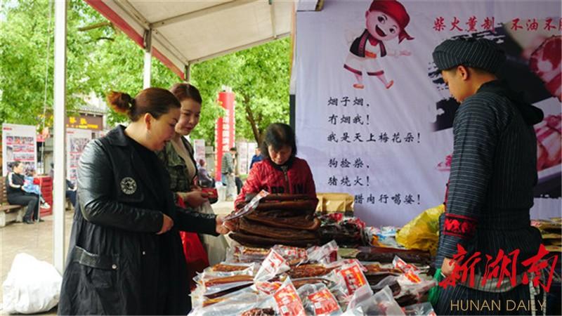 [湘西] 凤凰县举办扶贫特色产品展销会暨茶叶博览会