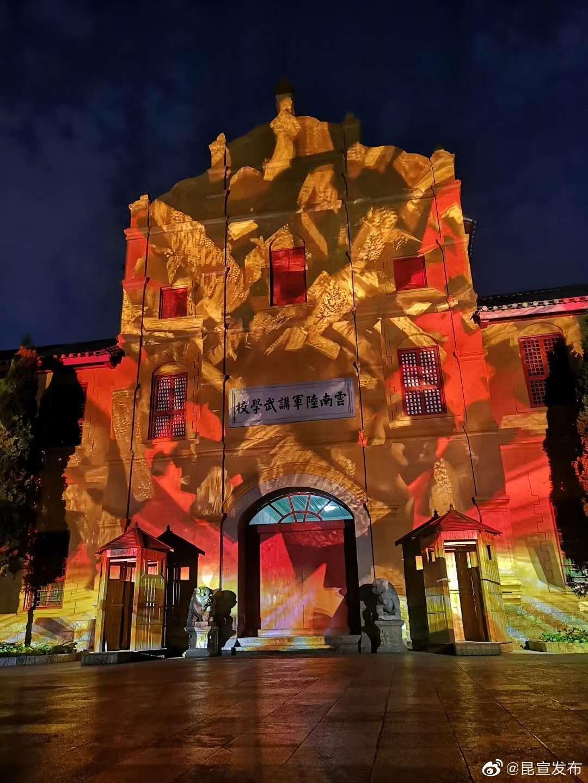 最后一天!百年讲武堂上演绚丽3D灯光秀