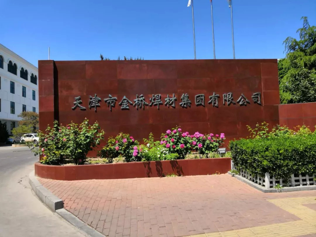 项目建设一刻不能耽搁——康峰赴天津为金桥焊材三期项目建设攻坚破难
