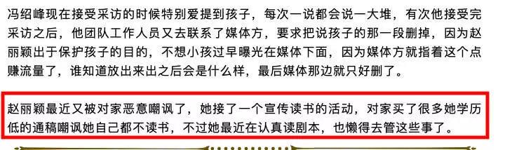 网曝赵丽颖母婴产品代言被刘诗诗抢走:刘诗诗出的价钱比较低!