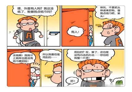 """爆笑校园:呆头""""厕所小刀""""情意满,呆爸""""钻木取火""""用打火机?"""