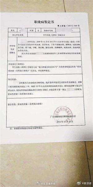 深圳一汽配厂多名工人患白血病 有关部门已介入调查