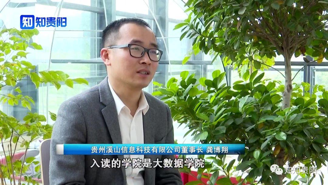 大数据·我和贵州有个梦   创客龚博翔:贵阳是科技和数据铸造的新城