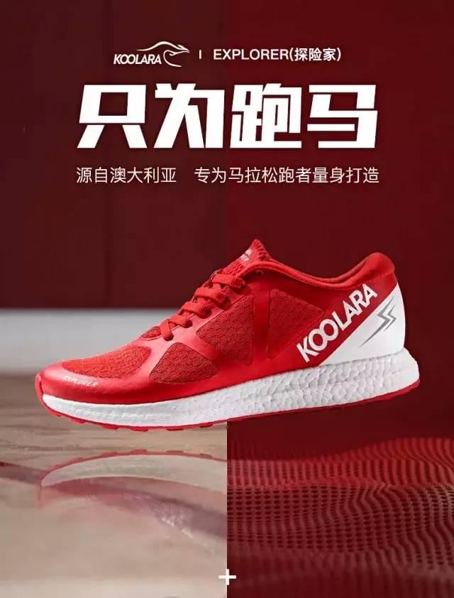必抢| KOOLARA专业马拉松跑鞋,Boost缓震+赛车耐磨鞋底!