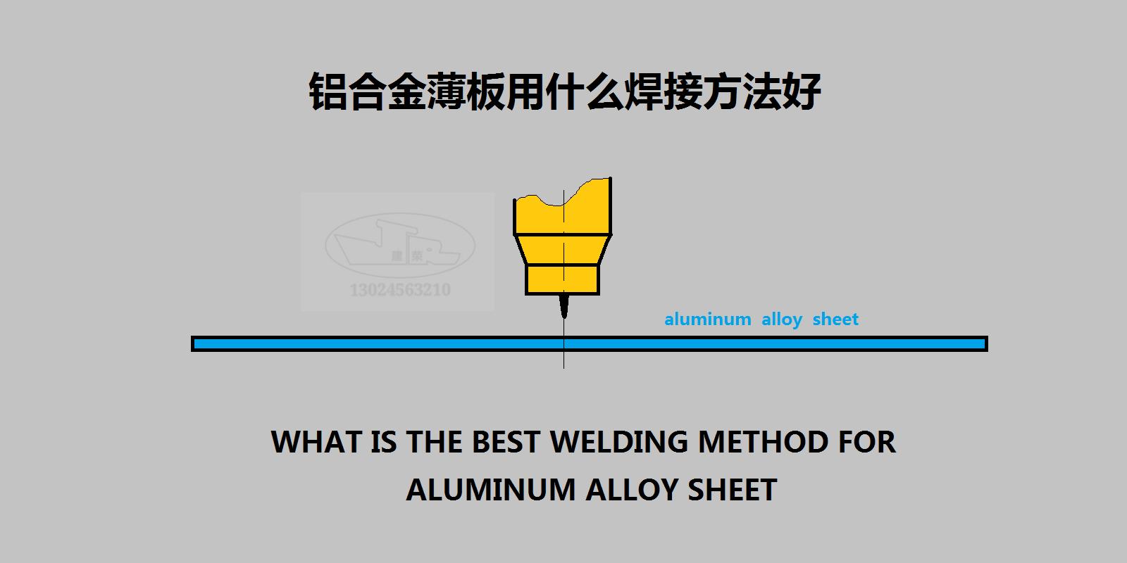 铝合金薄板用什么焊接方法好