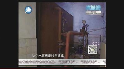 【青城眼】老旧小区水泵房问题多