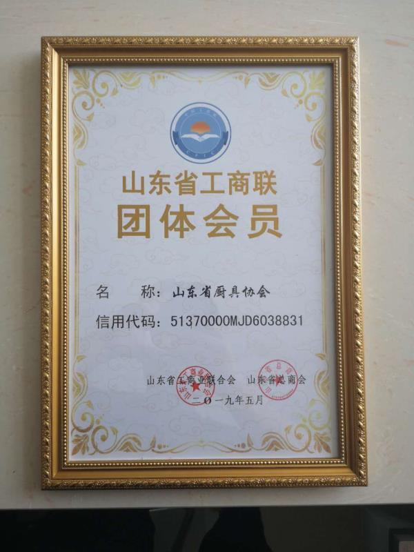 省厨具协会正式成为山东省工商业联合会直属会员