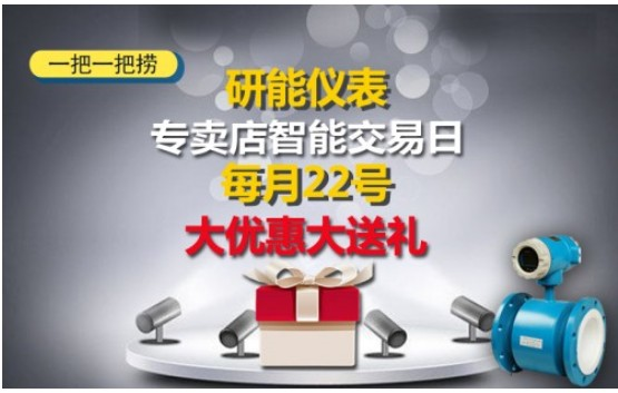 一把一把捞研能仪表专卖店智能交易日 每月变送器优惠仅此一天