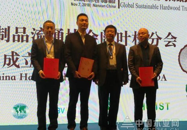 中国木材与木制品流通协会阔叶材分会成立